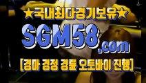 일본경마 ◐ 『SGM58.COM』 ♠ 국내경마