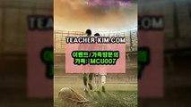 메이저사이트√『TEACHER-KIM.COM』√스포츠경기분석사이트추천√믈브분석『TEACHER-KIM.COM』㎗ 【카카오톡:MCU007】 스포츠토토사이트추천-