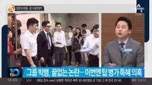징검다리 휴일…빅뱅 탑 '수상한 병가'