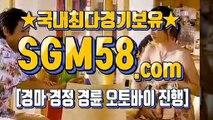 인터넷경마사이트주소 ♥ 『SGM58.COM』 ♂ 경정사이트주소