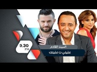 Ammar Al Deek - Ghanili Ta Ghanilak Program   عمار الديك - برنامج غنيلي تغنيلك