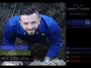 Ammar Al Deek - Ya Niyalo - Lyrics Video | عمار الديك - يا نيالو - فيديو كلمات