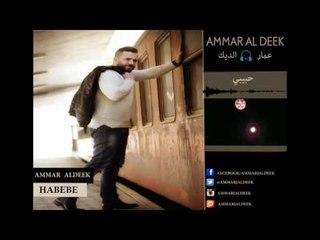 Ammar Al Deek - Habibi [ Lyrical Video ] | عمار الديك - حبيبي