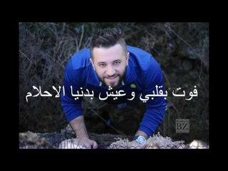 Ammar Al Deek - Ghamid 3inayk [ Lyrical Video ] | عمار الديك - غمض عينيك