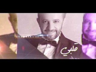 عمار الديك - قلبي و بعرفو - مهرجان صيف اللاذقية