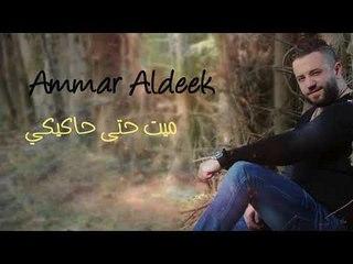 Ammar Al Deek - Mayet Hata Hakiki   عمار الديك - ميت حتى حاكيكي