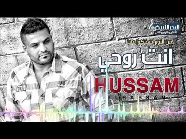 Hussam Alrassam - Enta Rouhi | حسام الرسام - انت روحي حسام الرسام