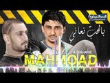 Mohamad Al Cha3iri & Diaa Al Mali - Bel Hob N3ani | محمود الشاعري & ضياء الميالي -  بالحب نعاني