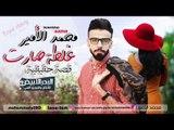 Mohamad Al Amir - Ghalta Saret ,  محمد الامير - غلطة صارت