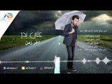 Ali Bader - A5er Zamn | علي بدر - اخر زمن