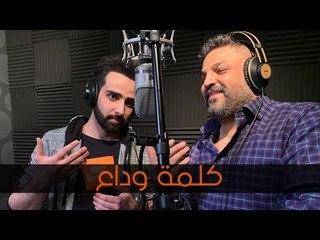 حسام الرسام & احمد القيسي - كلمة وداع (حصريا) 2019