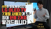 Biggest Flaws of LG OLED TV?! LG OLED TV 최대 단점 2가지 알려드립니다. 7개월 실사용자의 후기?