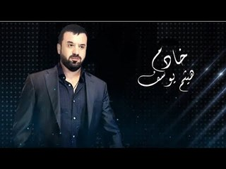 Haitham Yousif - KHADEM [ Lyrical Video ] | هيثم يوسف - خادم [ كلمات ]