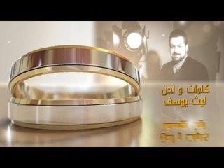 Laith Yousif - Laylat Farah [ Music Video ] |  ليث يوسف - ليلة فرح