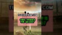 사다리사이트안전놀이터▩【TEACHER-KIM.COM】≠스포츠배팅사이트놀이터추천사이트#토토사이트추천【TEACHER-KIM。C○M】☞ 【카카오톡:MCU007】 인터넷배팅㎃