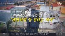 """""""천안함, 불미스러운 충돌""""…정경두 발언 논란"""