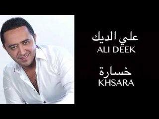 Ali Deek - Khsara   علي الديك - خسارة