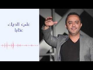 Ali Deek - 3ataba   علي الديك - عتابا