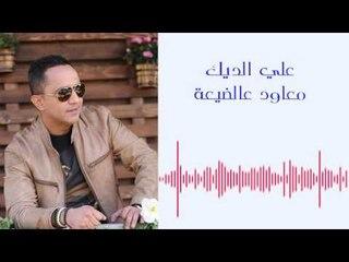 Ali Deek - M3awad 3al Day3a | علي الديك - معاود عالضيعة