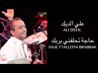 Ali Deek - Haje T7allefni Brabbak   علي الديك - حاج تحلفني بربك