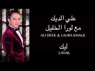Ali Deek & Laura Khalil - Layak | علي الديك & لورا خليل - ليك