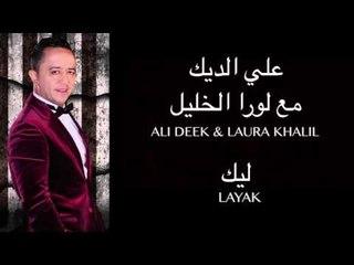 Ali Deek & Laura Khalil - Layak   علي الديك & لورا خليل - ليك