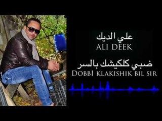 Ali Deek - Debbi Klakishik Bil Sir   علي الديك - ضبي كلاكيشك بالسر
