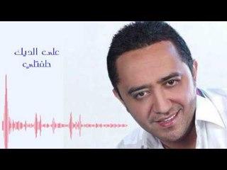 Ali Deek - Helfatli   علي الديك - حلفتلي