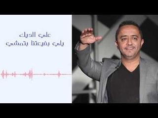 علي الديك - يلي بضيعتنا بتمشي   Ali Deek - Yali Bday3tna Btmshi