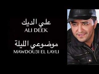 Ali Deek - Mawdou3i El Layli | علي الديك - موضوعي الليلة