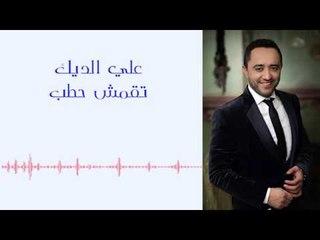 علي الديك - تقمقش حطب | Ali Deek - Tqamqesh Hatab