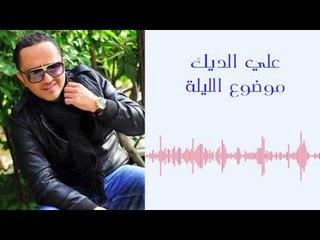 علي الديك - موضوع الليلة   Ali Deek - Mawdou3 Al Layli