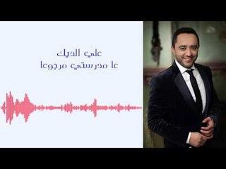علي الديك - عمدرستي مرجوعا   Ali Deek - 3a Madresti Marjo3a