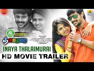 Inaya Thalaimurai | Official Trailer | Tamil New Movie 2016 | Ashwin Kumar, Manishajith