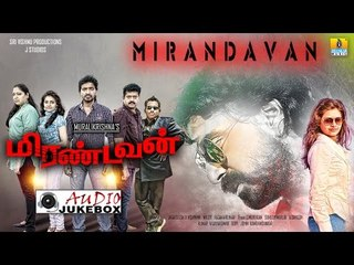 Mirandavan | Audio Jukebox | Tamil New Movie 2016 | Prijon, Manochitra | Murali Krishna
