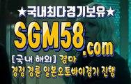 실경마사이트 SGM 58 . 시오엠 ㆀ