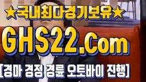 일본경마 ◈ [GHS 22. 시오엠] ∮ 국내경마