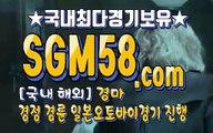 스크린경마추천 SGM 58 . 컴 ✿