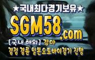 인터넷경마사이트주소 SGM 58 . 시오엠 ✿