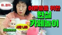 Korea Grandma's Cafe Role Play! 어른용 상황극ㅋㅋ 현실적인 카페놀이 [박막례 할머니]