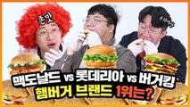 THE BEST BURGER?! McDonalds VS Lotteria VS BurgerKing ! 햄버거 브랜드 삼대장 인기 메뉴 중 최애는? [ 맥도날드 vs 롯데리아 vs 버거킹 먹방 & 비교 ] 큐드파이터