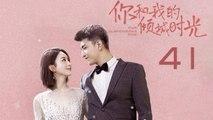 【超清】《你和我的倾城时光》第41集 赵丽颖/金瀚/俞灏明/林源/曹曦文