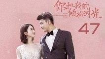 【超清】《你和我的倾城时光》第47集 赵丽颖/金瀚/俞灏明/林源/曹曦文