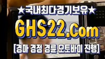 한국경마사이트 ◈ GHS22.COM Ξ 한국경마사이트