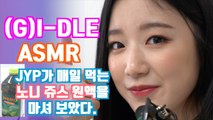 [ASMR] 아이들 (G)I-DLE, JYP가 매일 먹는 노니 쥬스 원액을 마셔 보았다.