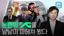 [엠빅뉴스] 대형기획사 YG는 어떻게 위기를 맞았을까