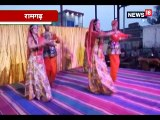 VIDEO : राष्ट्रीय एकता और सांप्रदायिक सौहार्द की मिसाल बनी रामगढ़ की बिना पानी की सूखी होली