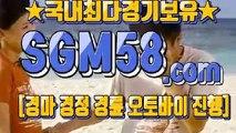 일본경마사이트추천 ♨ 「SGM 58. CoM」 ◇ 고배당경마예상지