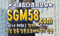 실경마사이트 SGM 58 . 시오엠 ❡