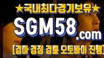 검빛사이트 ♀ 「SGM58 . COM」 ▣ 고배당경마예상지
